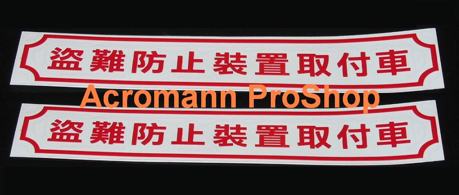 Alarm Security Warning Kanji 6inch Decal (Style#1) x 2 pcs