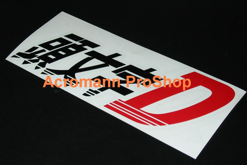 Initial D 6inch Decal (Style#1) x 2 pcs