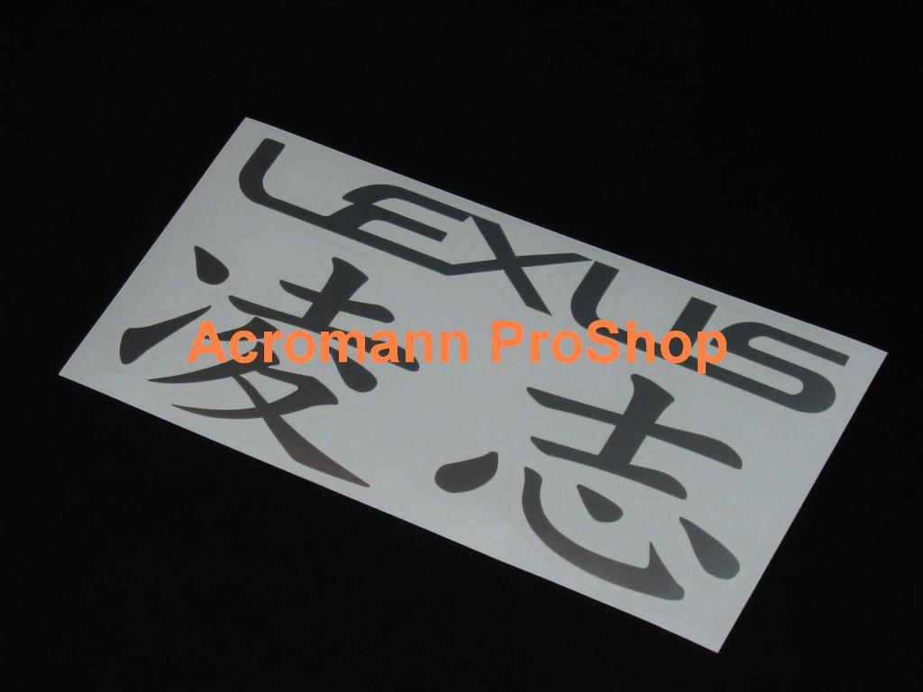 LEXUS Kanji lettering 6inch Decal x 2 pcs