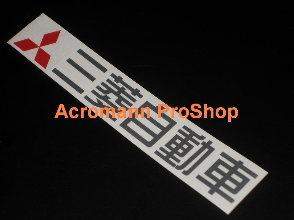 Mitsubishi Motors 6inch Decal (Style#4) x 2 pcs