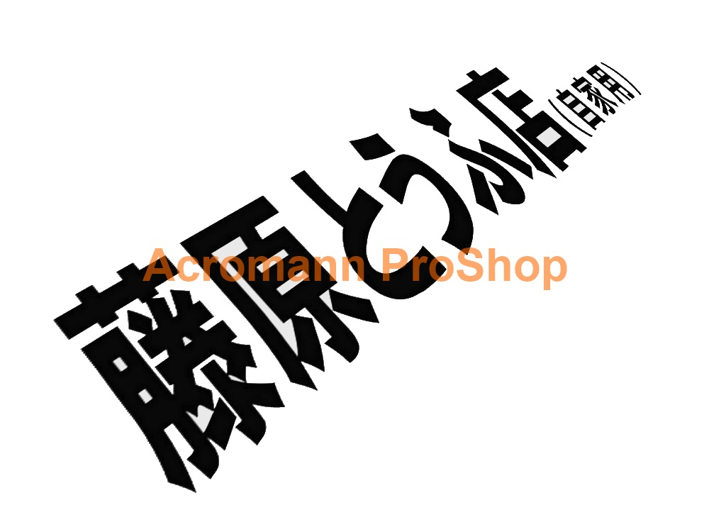 Initial D Fujiwara Tofu Ten Side Door/Windshield Decal (Style#3)